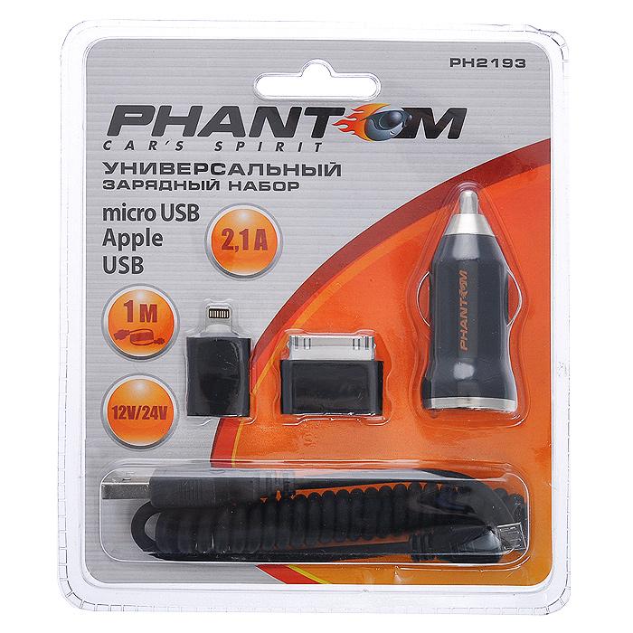 Универсальный зарядный набор Phantom PH2193, 12В/24В22106Универсальный зарядный набор Phantom PH2193 имеет 2 USB-порта. Ток зарядки USB: 2,1 А. Длина витого кабеля составляет 1 м. Адаптеры Apple 30 Pin и Apple lightning. Характеристики:Материал: пластик, металл. Цвет: черный. Размер упаковки: 15,5 см х 13 см х 3 см. Артикул: PH2193.