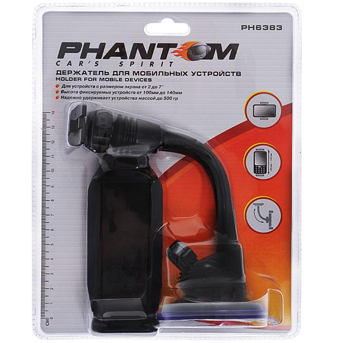 Держатель облегченный для мобильных устройств Phantom. PH6383CARMAG1Держатель облегченный для мобильных устройств Phantom предназначен для устройств размером от 10 см до 14 см. Надежно крепится на лобовом стекле автомобиля. Удобное, настраиваемое положение держателя. Характеристики: Материал: пластик, неопрен. Ширина устройства: от 10 см до 14 см. Размеры упаковки: 23 см х 19 см х 10 см. Производитель:Китай. Артикул:PH6383.