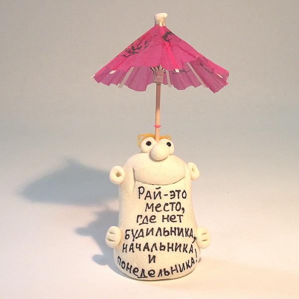 Фигурка Рай. 9313074-0060Оригинальная сувенирная фигурка ручной работы Рай выполнена из обожженного соленого теста в виде человечка под пляжным зонтиком. Фигурка оформлена шутливой надписью: Рай - это когда нет будильника, начальника и понедельника. Эта фигурка поднимет настроение в любую минуту, достаточно только взглянуть на нее. Особенно пригодится на рабочем столе в офисе. Характеристики:Материал: мукосоль (соленое тесто). Цвет: бежевый. Размер фигурки: 4,5 см х 3,5 см х 10 см. Размер упаковки: 5 см х 13 см х 4 см. Артикул: 93130.
