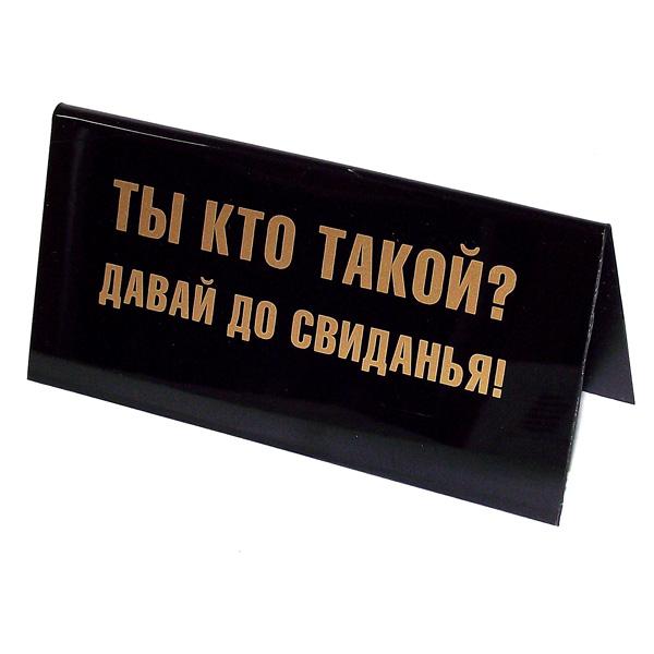 Табличка на стол Ты кто такой?. 94534