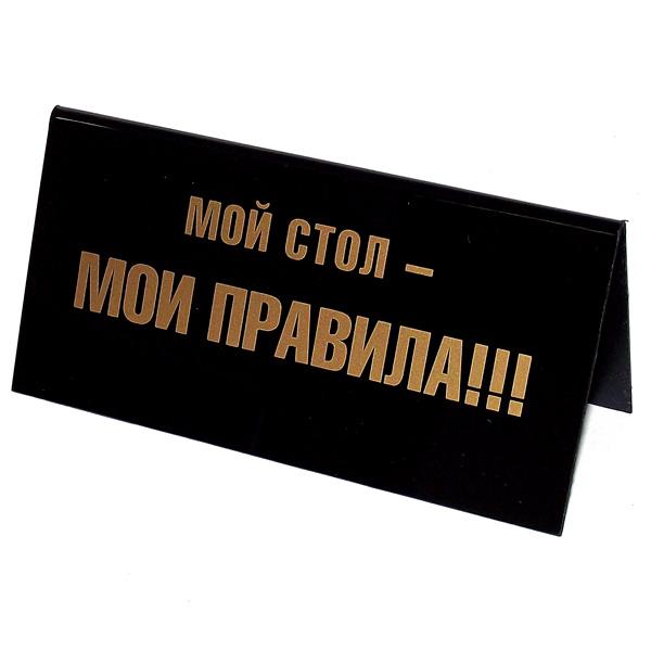 Табличка на стол Мой стол - мои правила / Командовать парадом буду я!. 9453894538Табличка на стол, выполненная из пластика черного цвета, с одной стороны оформлена золотистой надписью: Мой стол - мои правила, а с другой - Командовать парадом буду я!.Такая табличка забавно оформит ваш рабочий стол и вызовет улыбку у окружающих. Характеристики:Материал: пластик. Цвет: черный, золотистый. Размер таблички: 14 см х 5,5 см х 7 см. Артикул: 94538.
