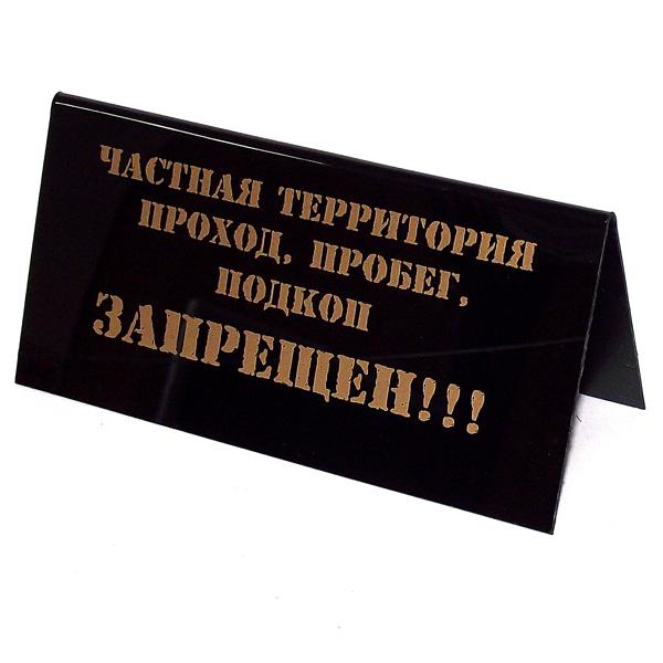 Табличка на стол Частная территория. 94539 территория страсти