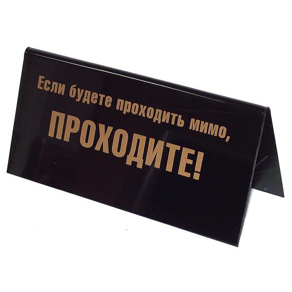 Табличка на стол Если будете проходить мимо. 945404627086440429Табличка на стол Если будете проходить мимо выполнена из пластика черного цвета. С одной стороны она оформлена золотистой надписью: Если вам нечего делать, делайте это не здесь!, а с другой - Если будете проходить мимо, проходите!.Такая табличка забавно оформит ваш рабочий стол и вызовет улыбку у окружающих. Характеристики:Материал: пластик. Цвет: черный, золотистый. Размер таблички: 14 см х 5,5 см х 6,5 см. Артикул: 94540.