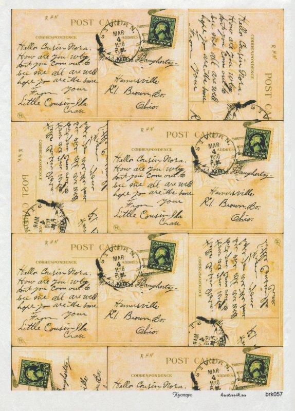 Рисовая карта для декупажа Кустарь Старинные письма, 21 см х 29