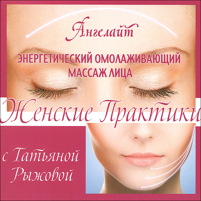Angelight. Массаж лица пластический массаж лица и шеи