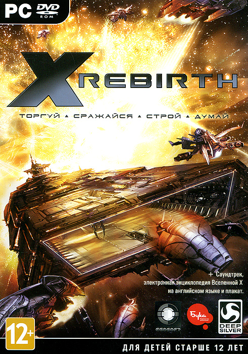 X Rebirth (DVD-BOX)