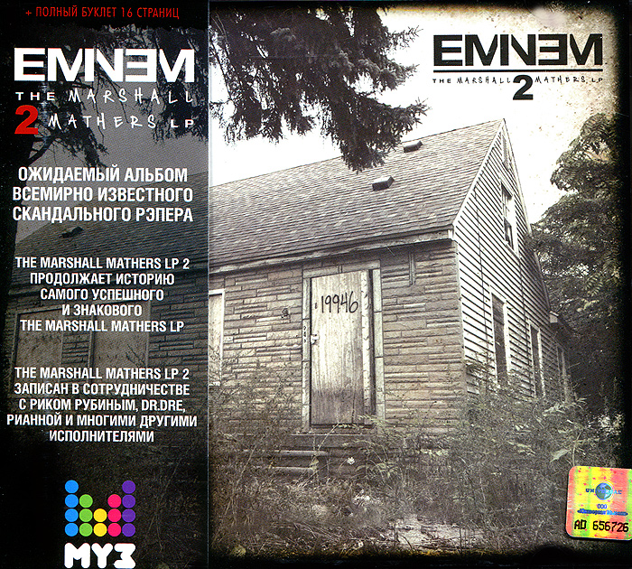 Эминем Eminem. The Marshall Mathers LP 2 eminem the marshall mathers lp 2