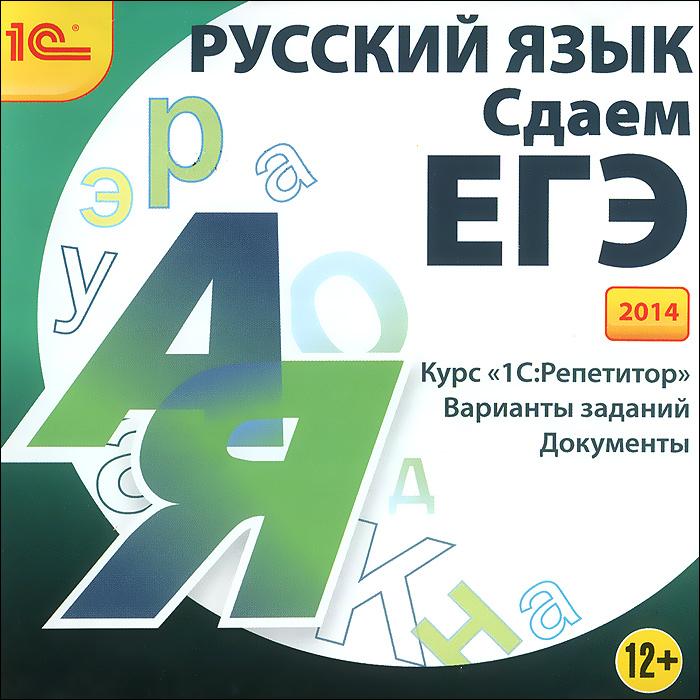 1С: Репетитор. Сдаем ЕГЭ по русскому языку 2014