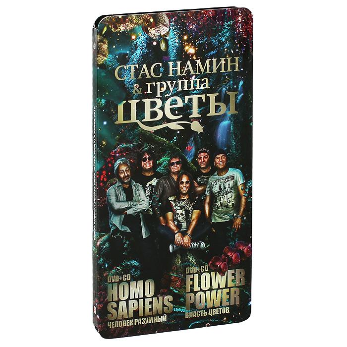 Стас Намин и группа Цветы. Homo Sapiens / Flower Power (2 CD + 2 DVD) магомед гамаюн homounus том 2