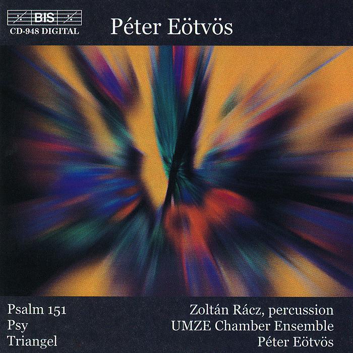 Zoltan Racz, Umze Chamber Ensemble, Eotvos. Psalm 151/ Psy / Triangel куплю газ спбт sclient psy ab