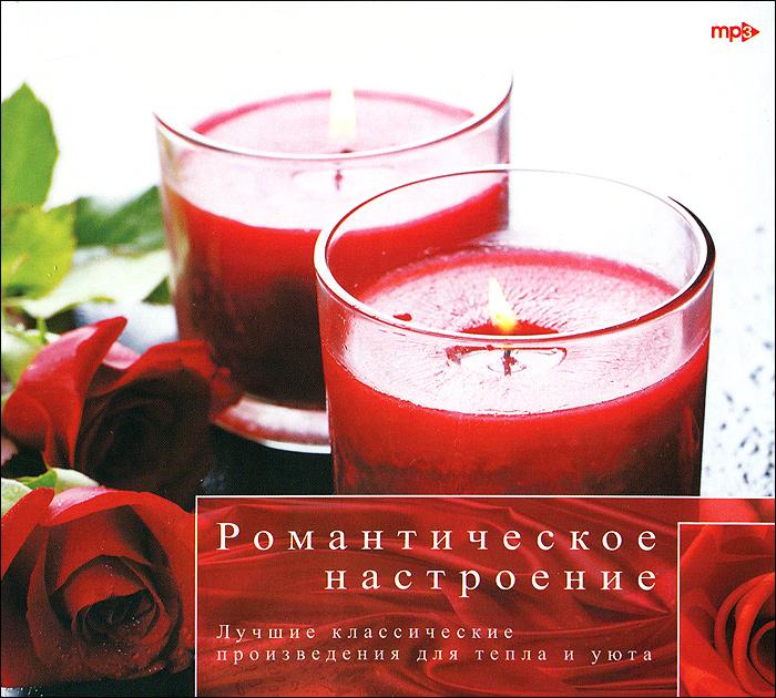 Романтическое настроение (mp3)