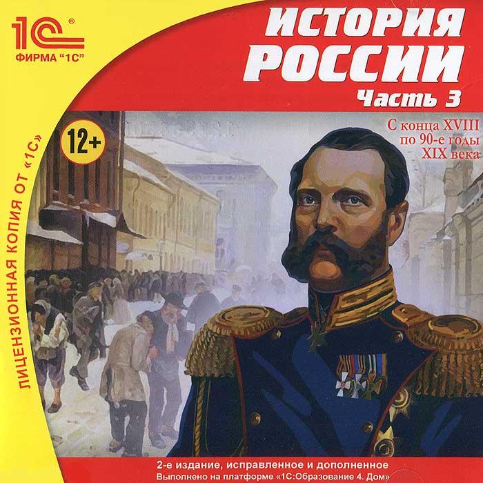 1С:Школа. История России: Часть 3