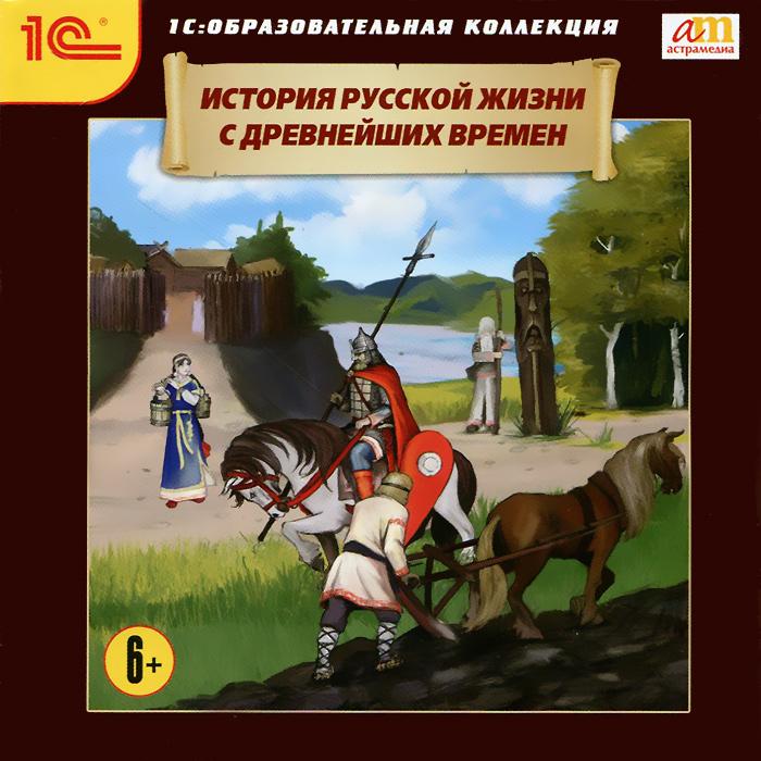 1С: Образовательная коллекция. История русской жизни с древнейших времен