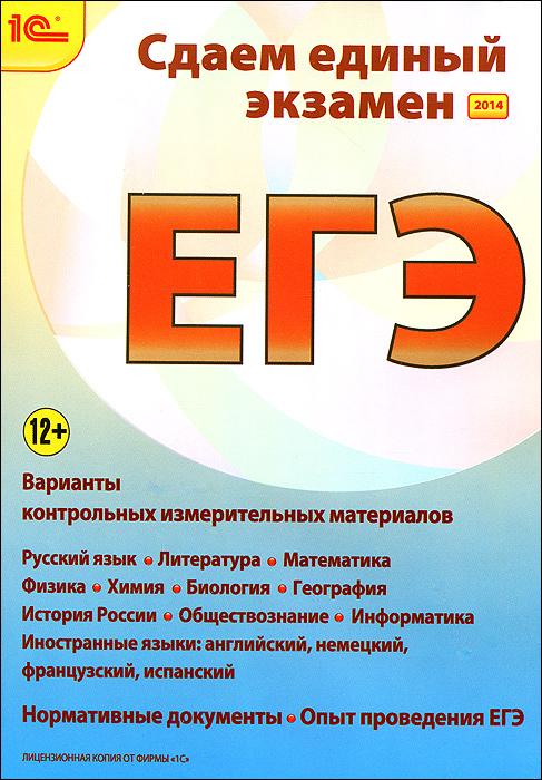 1С: Репетитор. Сдаем Единый экзамен 2014 (DVD-BOX)