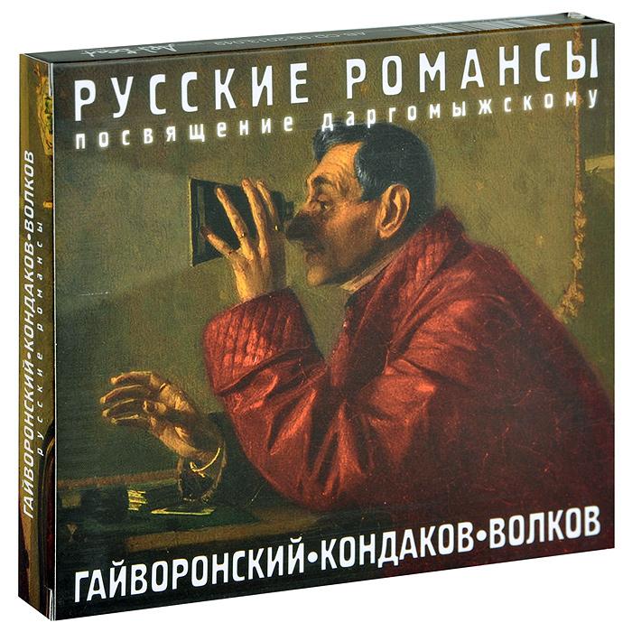 Гайворонский, Кондаков, Волков.  Русские романсы