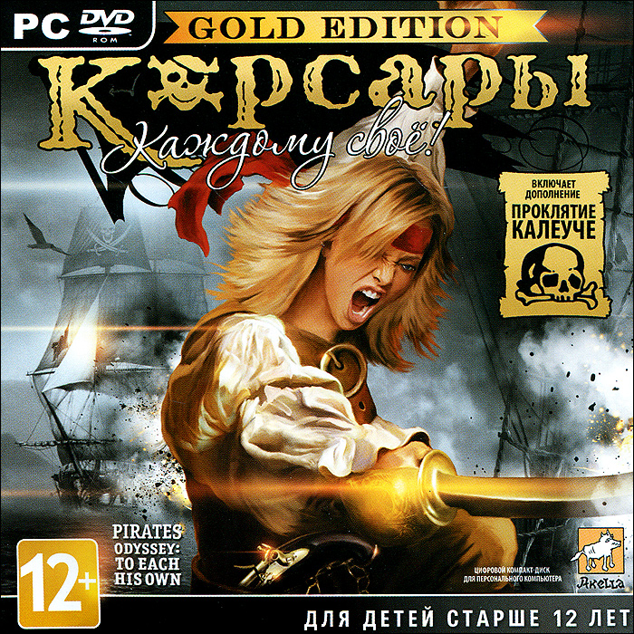 Корсары: Каждому свое! Gold Edition, Blackmark Studio