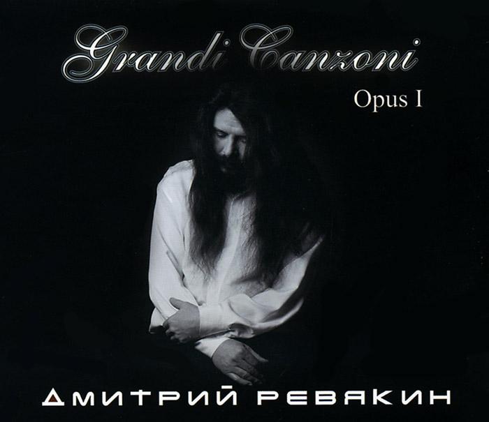 Дмитрий Ревякин.  Grandi Ganzoni Opus I