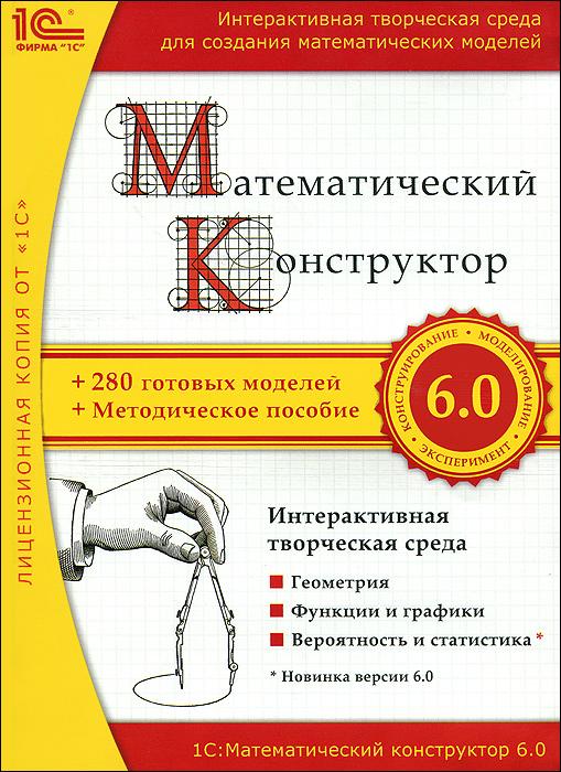 1С: Математический конструктор 6.0