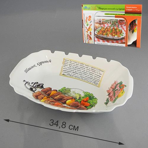 Блюдо для шашлыка Шашлык куриный, 34,8 см х 23,2 см115510Прямоугольное блюдо для шашлыка Шашлык куриный, выполненное из высококачественного фарфора, предназначено для красивой сервировки шашлыка. Блюдо оснащено удобными ручками и специальными отверстиями для шпажек. Блюдо декорировано надписью Шашлык куриный и его изображением. Кроме того, для упрощения процесса приготовления прямо на блюде написан рецепт и нарисованы необходимые продукты. В комплект к блюду прилагается небольшой буклет с рецептами горячих блюд.Блюдо Шашлык куриный украсит ваш праздничный стол, а оригинальное исполнение понравится любой хозяйке. Характеристики:Материал: фарфор. Цвет: белый. Размер блюда: 34,8 см х 23,2 см х 6 см. Размер упаковки: 35 см х 24 см х 7 см. Артикул: 598-041.