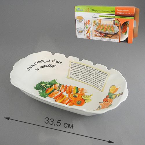 Блюдо для шашлыка Шашлычок из семги на шпажках, 33,5 х 19 см115510Прямоугольное блюдо для шашлыка Шашлычок из семги на шпажках, выполненное из высококачественного фарфора, предназначено для красивой сервировки шашлыка. Блюдо оснащено удобными ручками и специальными отверстиями для шпажек. Блюдо декорировано надписью Шашлычок из семги на шпажках и его изображением. Кроме того, для упрощения процесса приготовления прямо на блюде написан рецепт и нарисованы необходимые продукты. В комплект к блюду прилагается небольшой буклет с рецептами горячих блюд.Блюдо Шашлычок из семги на шпажках украсит ваш праздничный стол, а оригинальное исполнение понравится любой хозяйке. Характеристики:Материал: фарфор. Цвет: белый. Размер блюда: 33,5 см х 19 см х 6 см. Размер упаковки: 34 см х 19,5 см х 7 см. Артикул: 598-042.