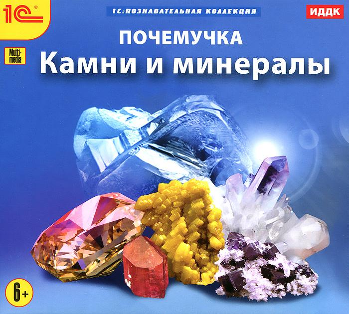 1С: Познавательная коллекция. Почемучка. Камни и минералы минералы камни для хендмейда купить киев