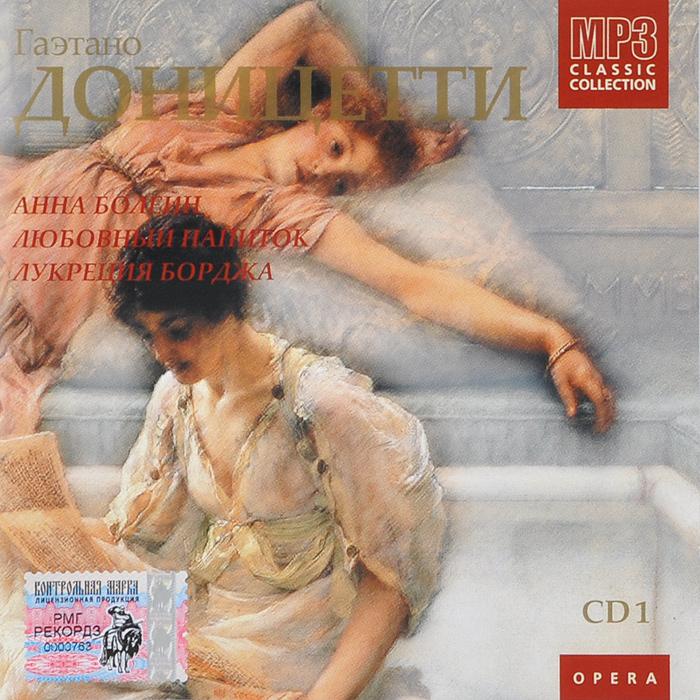 Гаэтано Доницетти: Анна Болейн / Любовный напиток / Лукреция Борджа (mp3)