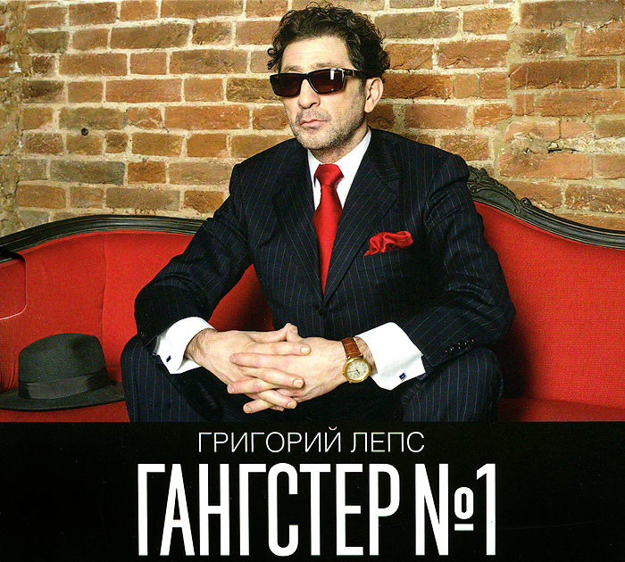 Григорий Лепс Григорий Лепс. Гангстер №1 григорий лепс grand collection григорий лепс