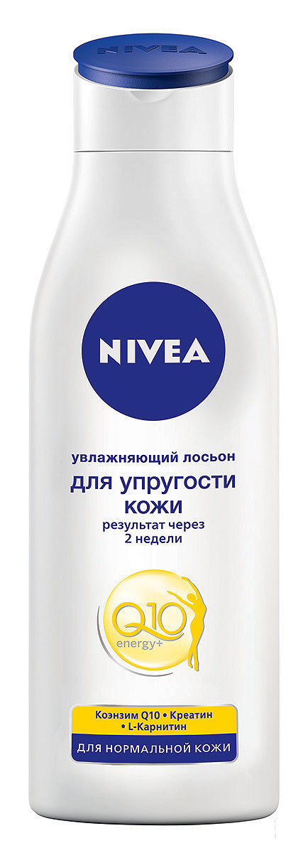 NIVEA Лосьон для тела, повышающий упругость кожи, Q10 Плюс200 млFS-00897Лосьон для тела Nivea Q10 Plus повышает упругость кожи. С возрастом клетки кожи теряют способность к производству энергии. В результате кожа теряет упругость и становится менее подтянутой. Лосьон для тела Q10 plus повышает упругость кожи. Действие:родственный коже компонент - коэнзим Q10 - стимулирует появление в клетках кожи дополнительной энергии, необходимой для восстановления упругости и эластичности кожи. Результат:упругость кожи заметно повышается уже через 2 недели. Характеристики: Объем: 250 мл. Производитель: Испания. Артикул: 81835. Товар сертифицирован.