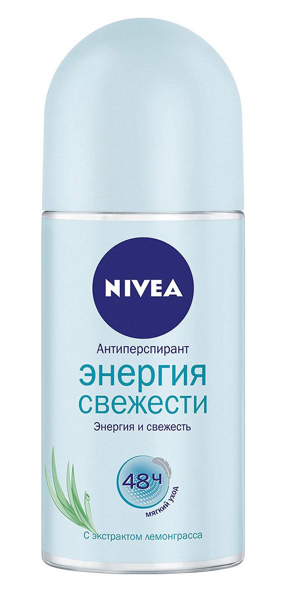 NIVEA Антиперспирант шарик Энергия Свежести 50 мл1740106Дезодорант Nivea Энергия свежести дарит энергию и ощущение свежести на целый день. Надежно защищает от пота и неприятного запаха благодаря высокоэффективной формуле с экстрактом лимонника.Дезодорант не содержит спирта, красителей и консервантов и гарантирует надежную защиту от пота и неприятного запаха. Характеристики:Объем: 50 мл. Производитель: Германия. Артикул: 83754. Товар сертифицирован.