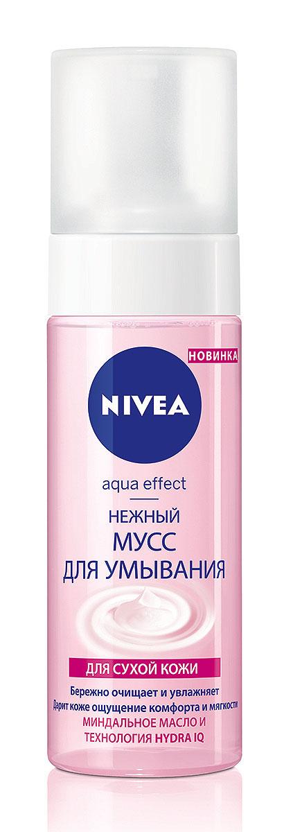 NIVEA Нежный мусс для умывания 150 млFS-00897Нежный мусс для умывания Nivea Aqua Effect предназначен для сухой кожи. Бережно очищает и увлажняет. Поддерживает естественный баланс увлажненности кожи. Воздушная текстура дарит коже невероятное ощущение комфорта и мягкости. Характеристики:Объем: 150 мл. Производитель: Германия. Артикул: 86727. Товар сертифицирован.