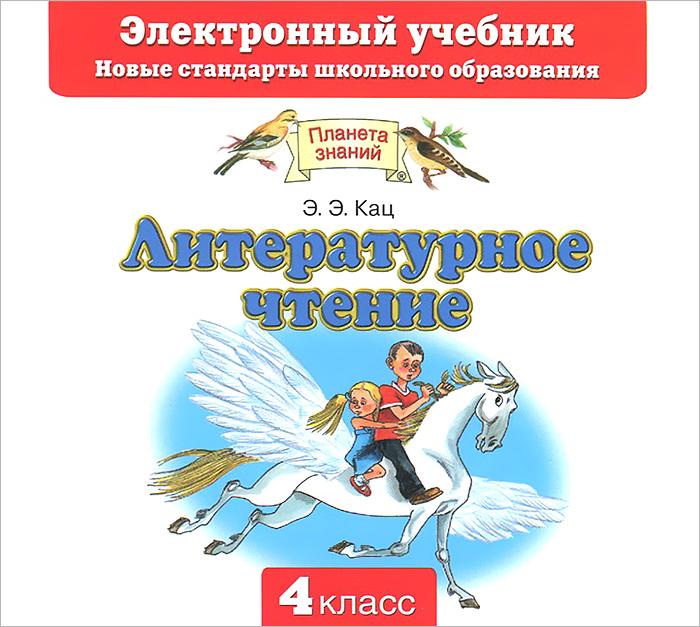 цены на Литературное чтение. 4 класс. Электронный учебник
