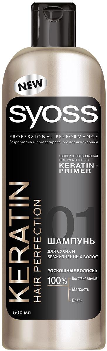 Syoss Шампунь Keratin Hair Perfection, для сухих и безжизненных волос, 500 млCF5512F4Волосы на 90% состоят из кератина, который формирует волокно волоса, придавая ему невероятную силу. Под воздействием внешних факторов волосы ежедневно теряют кератин, важнейший компонент для волос. Разработанный и протестированный совместно со стилистами, шампунь Syoss Keratin Hair Perfection содержит на 80% больше кератина, который восстанавливает волосы каждый раз после мытья. Волосы восстановлены, мягкие и блестящие, как после посещения салона.Характеристики:Объем: 500 мл. Артикул: 1827564. Изготовитель: Россия. Товар сертифицирован.