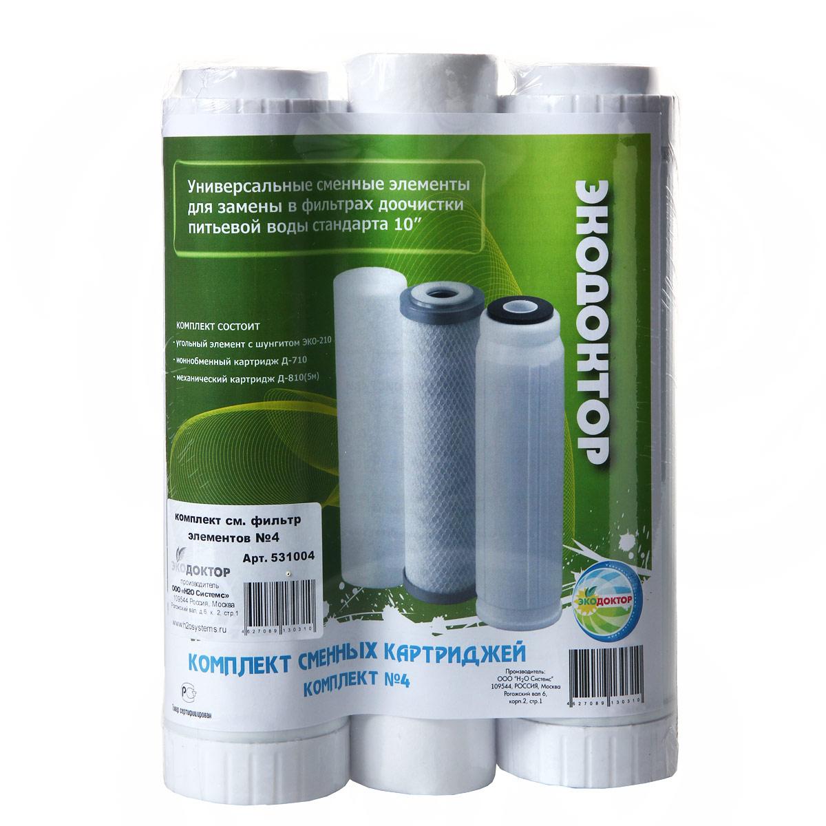 Комплект картриджей ЭкоДоктор №4BL505Комплект картриджей ЭкоДоктор №4 предназначен для замены исчерпавших свой ресурс картриджей в стационарных трехступенчатых фильтрах.Состав комплекта:Д-810(5М) – Картридж состоит из полипропиленового волокна для задержки механических частиц в воде;ЭКО-210 – Картридж состоит из из высококачественного активированного угля и шунгита. Предназначен для удаления из воды: органических соединений 80%, хлора 90%, катионов тяжелых металлов 70%. Улучшает вкус водыи удаляет неприятный запах воды.Д-710 – Умягчающий воду картридж с ионообменной смолой.Эффективность очистки:соли жесткости: 70%;взвешенные примеси: 95%;остаточный хлор: 90%;органические соединения: 93%;катионы тяжелых металлов: 80%;нефтепродукты: 70%.Комплект может применяться в трёхступенчатых стандартных фильтрах любых известных марок.Рекомендован в фильтры марки «Экодоктор» ЭКОНОМ-3, СТАНДАРТ-3,ЭЛИТ-3. Характеристики: Тип картриджей: 10 Slim Line Температура воды: 2-45 °С Размер картриджей: 25,4 см х 6,8 см. Размер упаковки: 26 см х 19 см х 7 см.