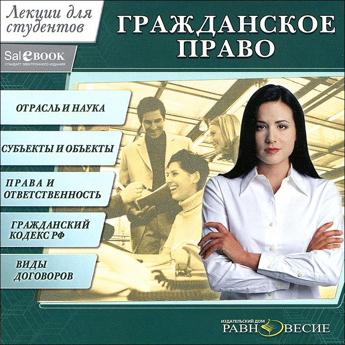 Лекции для студентов. Гражданское право