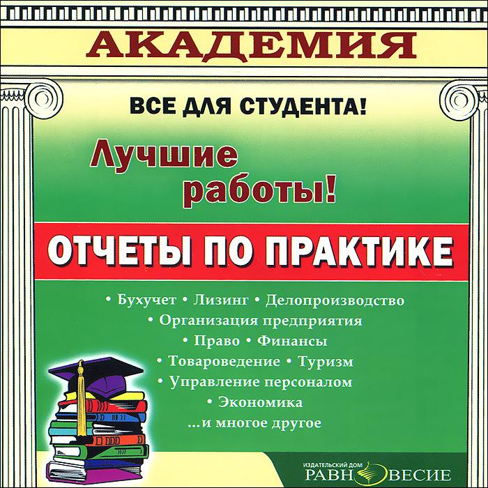 Все для студента! Отчеты по практике а а еромасова общая психология практикум для самостоятельной работы студента