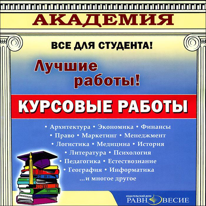 Все для студента! Курсовые работы