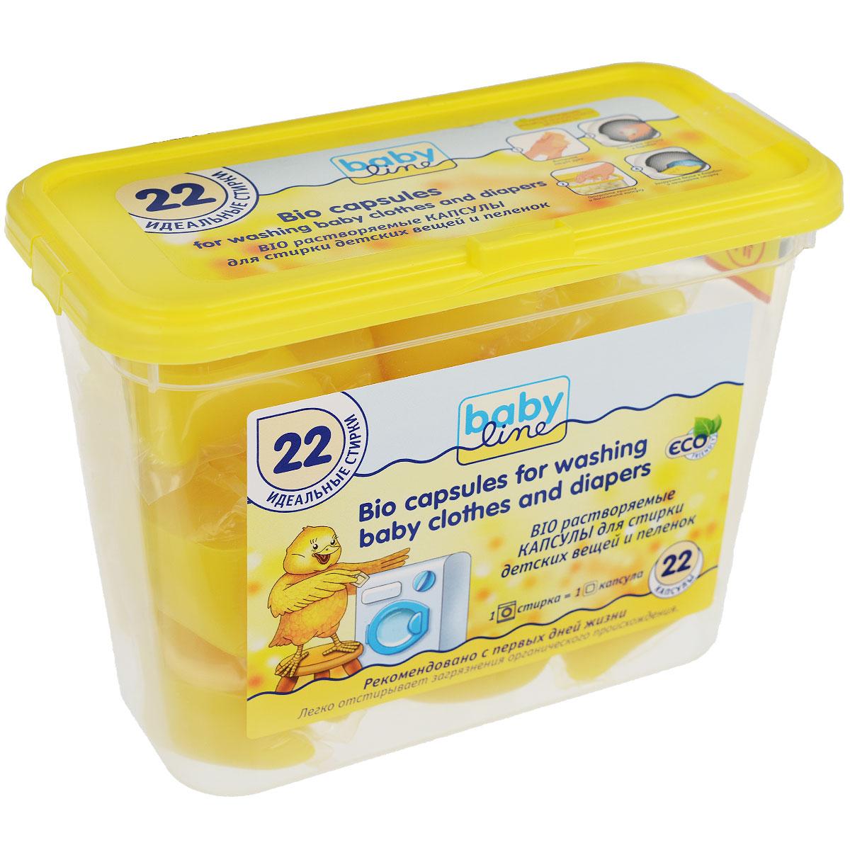 BabyLine BIO растворяемые капсулы для стирки детских вещей и пеленок, 22 шт18273356BIO капсулы растворяемые для стирки BabyLine не имеют запаха, не вызывают раздражения, идеальны при использовании людьми склонными к аллергии или с чувствительной кожей рук.Применение: 1 стирка = 1 капсула. Характеристики:Количество в упаковке: 22 шт. Вес: 660 г. Артикул: 18273356. Изготовитель: Германия. Товар сертифицирован.
