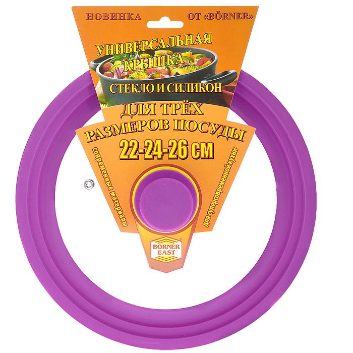 Крышка универсальная Borner, диаметр 22 см, 24 см, 26 см, цвет: сиреневый. 5000149AN11-32Универсальная крышка Borner, выполненная из силикона и стекла, позволит вам сэкономить не только время, но и пространство на кухне: одну крышку можно использовать на посуду разных размеров от 22 см до 26 см в диаметре.Крышка Borner сделана из термостойкого стекла, что позволяет контролировать процесс приготовления без потери тепла. Ободок из силикона выдерживает температуру до 200°С и при этом не выделяет никаких вредных веществ, легко моется и не впитывает запахи, предотвращает появление сколов на стекле. Характеристики:Материал: стекло, силикон. Цвет: сиреневый. Диаметр крышки:22 см, 24 см, 26 см. Артикул: 5000149.