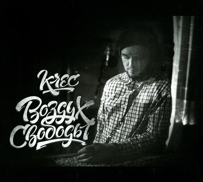 Новый альбом культовой группы Krec. Krec, группа с долгой историей и