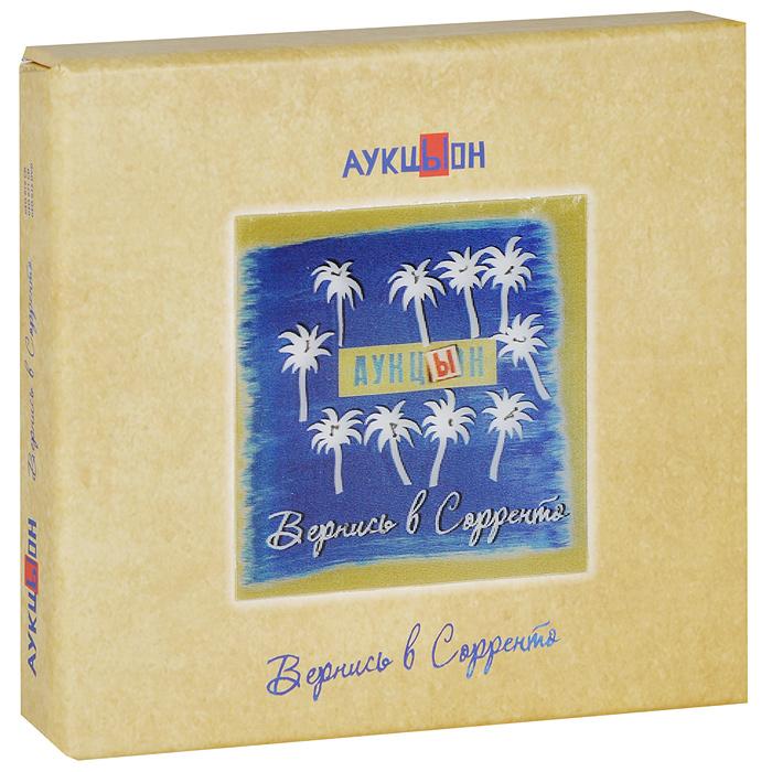 АукцЫон АукцЫон. Вернись в Сорренто (2 CD + DVD) аукцыон аукцыон аукцыон 2 lp