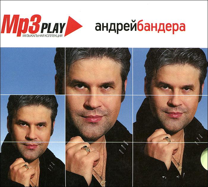 Zakazat.ru Андрей Бандера (mp3)