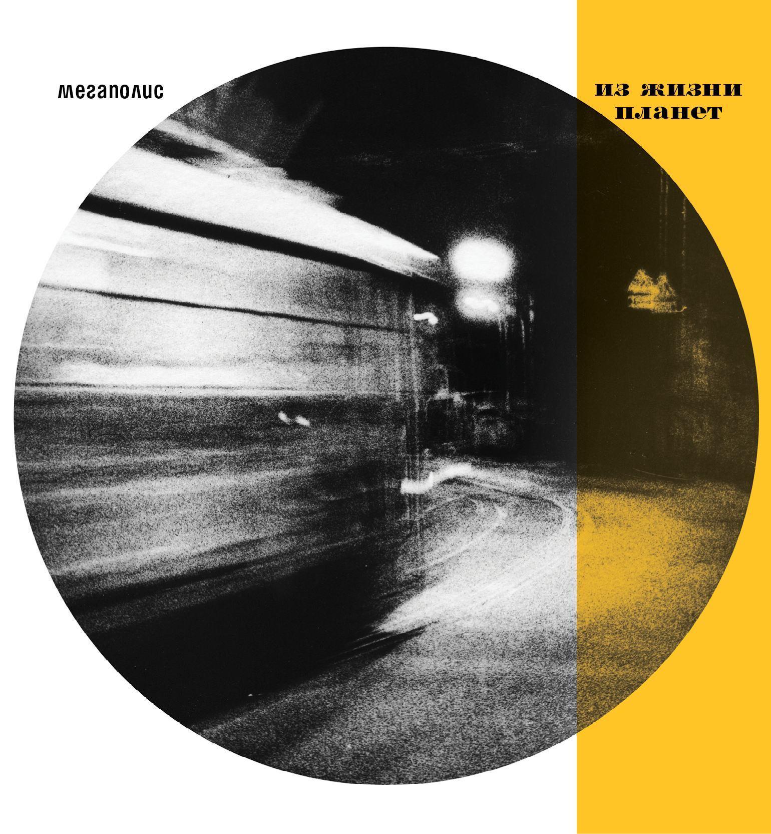 Мегаполис Мегаполис. Из жизни планет (2 CD) песни для вовы 308 cd
