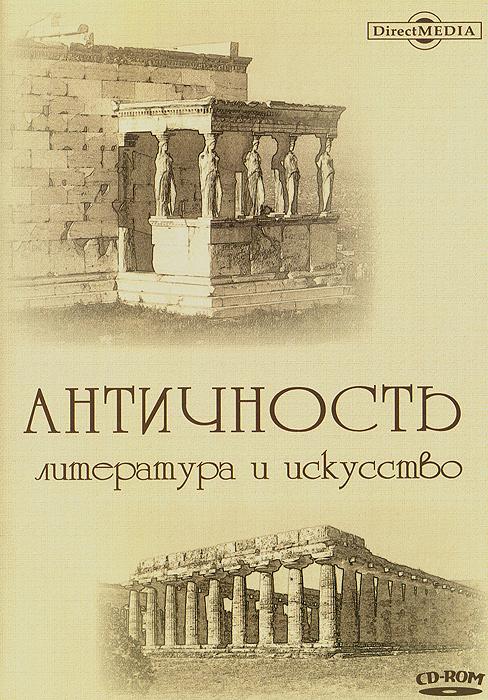 Античность. Литература и искусство