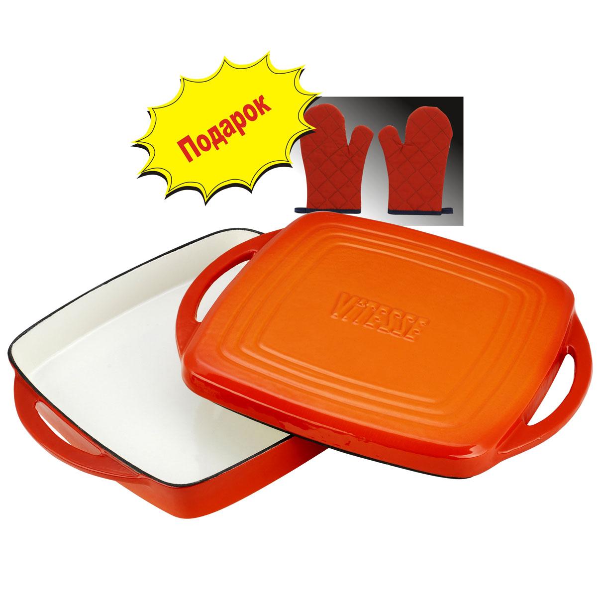 Жаровня Vitesse Ferro с крышкой-сковородой, цвет: оранжевый, 27 х 27 см + ПОДАРОК: Кухонные рукавицы, 2 шт115510Жаровня Vitesse Ferro изготовлена из чугуна с эмалированной внутренней и внешней поверхностью. Эмалированный чугун - это железо, на которое наложено прочное стекловидное эмалевое покрытие. Такая посуда отлично подходит для приготовления традиционной здоровой пищи. Чугун является наилучшим материалом, который долго удерживает и равномерно распределяет тепло. Благодаря особым качествам эмали, чем дольше вы используете посуду, тем лучше становятся ее эксплуатационные характеристики. Чугун обладает высокой прочностью, износоустойчивостью и антикоррозийными свойствами. Жаровня оснащена цельнолитыми чугунными ручками. Крышку очень удобно использовать как сковороду: рифленая поверхность создаст на продуктах аппетитную корочку. В подарок: - кухонные рукавицы.Можно готовить на газовых, электрических, стеклокерамических, галогенных, индукционных плитах. Подходит для мытья в посудомоечной машине и использования в духовом шкафу. Характеристики: Материал: чугун. Цвет: оранжевый, бежевый. Внутренний размер жаровни: 27 см х 27 см. Размер жаровни (с учетом ручек): 33 см х 27 см. Высота стенки: 4 см. Толщина стенки: 4 мм.