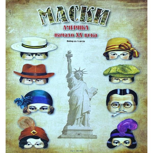 Маски карнавальные  Америка XX век , 8 шт - Аксессуары для детского праздника