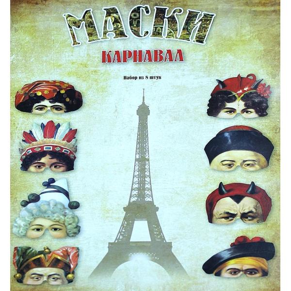 Маски карнавальные  Карнавал , 8 шт - Аксессуары для детского праздника
