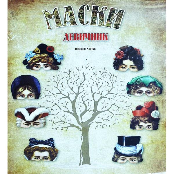 """Карнавальные маски """"Девичник"""", выполненные из тонкого картона, прекрасно подойдут для тематической костюмированной вечеринки и сделают образ завершенным. По бокам масок предусмотрены веревочки для фиксации на голове. Сделайте свой праздник веселым и ярким!"""