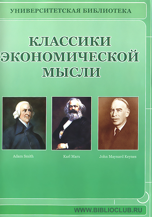 Классики экономической мысли. Коллекция важнейших работ выдающихся экономистов XVI – ХХ вв
