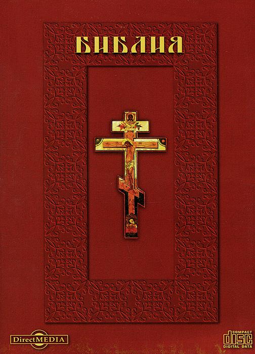 Библия псалтирь на церковно славянском языке старославянский шрифт