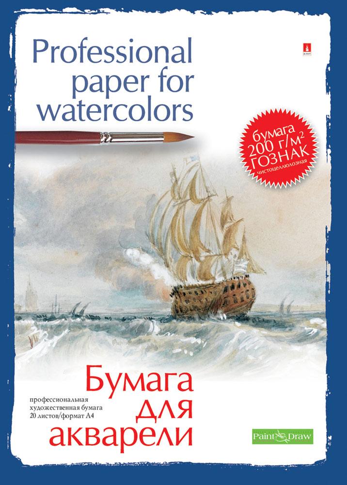 Бумага для акварели предназначена для использования профессиональными художниками, дизайнерами, иллюстраторами. Бумага соответствует всем стандартам качества и имеет плотность 200 г/кв м.